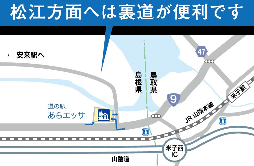 松江方面へは裏道が便利です