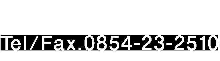 道の駅あらエッサ事務所 〒692-0074 島根県安来市中海町118-1 Tel.0854-23-2510