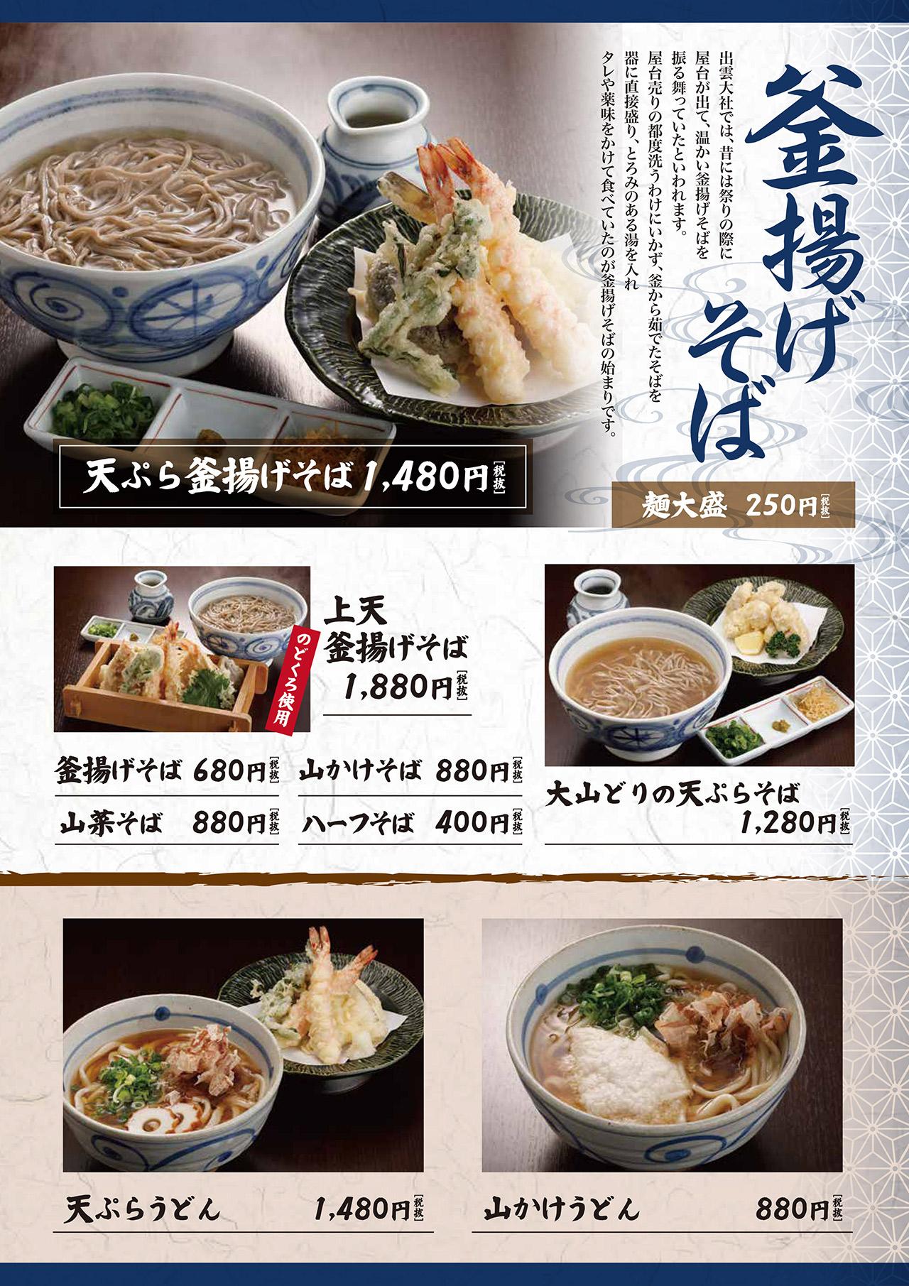 中海の郷メニュー(3)