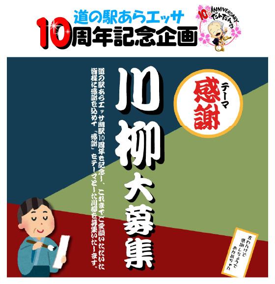 10周年記念企画 川柳大募集