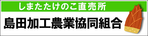 島田加工農業協同組合