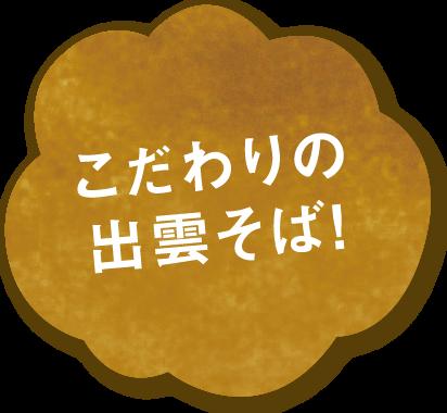 こだわりの出雲そば!!