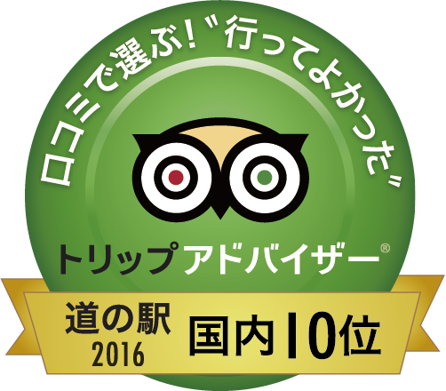 行ってよかった!道の駅ランキング 2016 国内10位に選ばれました! トリップアドバイザー